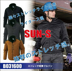 サンエス作業服BO31600ストレッチ防寒ブルゾンM〜LL