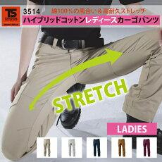 TSDESIGN/3516/ハイブリッドコットンジャケットSS〜LL