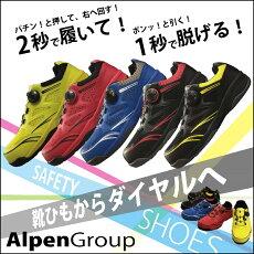 【TGFダイヤルシステム】安全靴IGS1015TGF