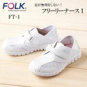 【FOLK/フォーク】FT-1フリーリーナースナースシューズ