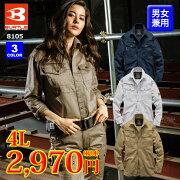 【BURTLE/バートル】8105作業服オールシーズン高密度ツイル長袖シャツ男女兼用4Lサイズ