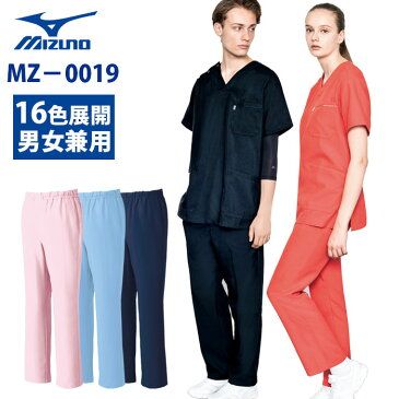 【unite×ミズノ】MZ-0019 定番 スクラブパンツ 男女兼用 白衣 医療用 SS S M L LL 3L 4L 5L 小さいサイズ 大きいサイズ 人気