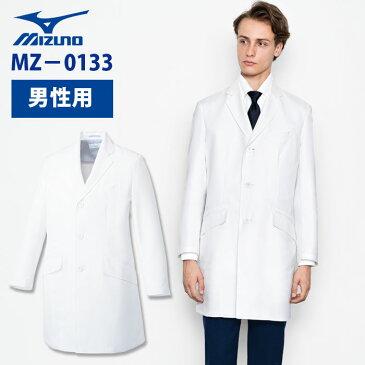 【unite×ミズノ】MZ-0133 メンズチェスターコート 白衣 医療用 S M L LL 3L 大きいサイズ 男性用 人気 医師 歯科医 研修医 開業医 クリニック