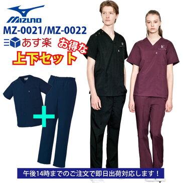 【即日出荷対応】【unite×ミズノ】MZ-0021/MZ-0022 定番 スクラブ上下セット 男女兼用 SS S M L LL 3L 大きいサイズ mz0021 mz0022 あす楽