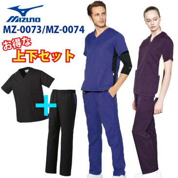 【unite×ミズノ】MZ-0073/MZ-0074 定番 スクラブ上下セット 男女兼用 SS S M L LL 3L 人気