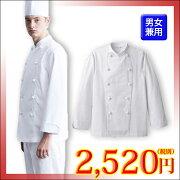【チトセ】AS7300長袖コックコート男女兼用SS~5L