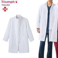 【Triumph/トリンプ】TXM-003男性用ドクターコートSMLLL3L白衣医療メンズ