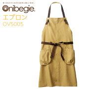 【住商モンブラン】OV5005エプロンオニベジ/Onibegie男女兼用