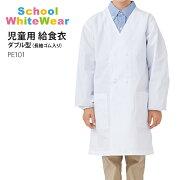 【住商モンブラン】PE101児童用ダブル型給食衣前ボタン(長袖ゴム入)