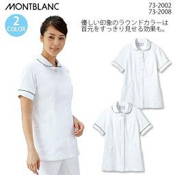 【住商モンブラン】 73-2002S ナースジャケット S M L LL 3L 大きいサイズ ナースウェア 医療 白衣 看護師 介護 エステ ユニフォーム