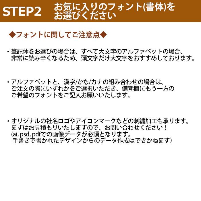 ネーム刺繍加工【1段/横一列】