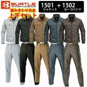 【BURTLE/バートル】1501作業服ジャケット&1502カーゴパンツ上下セット男女兼用SS/S/M/L/LL/3L
