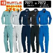 【BURTLE/バートル】7071作業服ジャケット&7072ツータックカーゴパンツ上下セットS/M/L/LL/3L