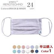 【送料無料】【小松マテーレ】エアロテクノカラードマスク(インナー付き)24色日本製メーカー直売マスク布マスクマスクインナー取替えシートカラーマスク