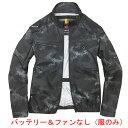 【作業服】エアークラフトブルゾン バッテリー&ファン無し(服のみ) AC1021P バートル 空調服