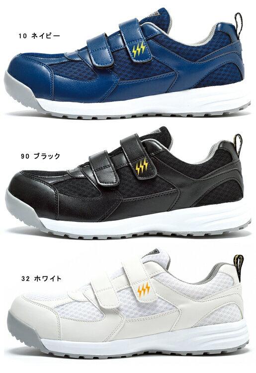 【安全靴】静電セフティシューズ85112ジーベック