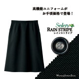 事務服 Aラインスカート S-16810 レインストライプ セロリー