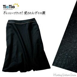 【TioTioヨークベルト】事務服 Aラインスカート S-16870 ドレッシーブラック セロリー