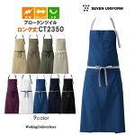 物流販売飲食店サービス【ロング丈】エプロンCT2350ブロークンツイルセブン
