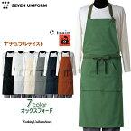 物販制服 男女兼用 エプロン QT7355 オックスフォード セブンユニフォーム