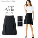 事務服 プリーツスカート AS2293 アクシア ボンマックス