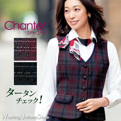 事務服ベスト/LV1177/シャンテ/アートフルタータン/ボンマックス