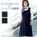 【ニット】事務服 ジャンパースカート AO5200 ブークレーニット ボンオフィス