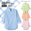 ダイニング 男女兼用 カラーコックシャツ FB4522U オックスフォード フェイスミックス 1