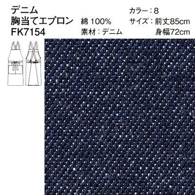 ショップ/カフェ/デニム胸当てエプロン/FK7154/デニム/フェイスミックス