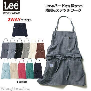 フード&サービス Lee 2WAYエプロン LCK79006 ストレッチデニム/ヒッコリー フェィスミックス