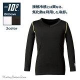 【クールコア】作業服 メンズ Vネック長袖 コンプレッション RC3905 クールコア ロッキー BON