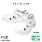 ナース ドクターシューズ 白 男女兼用 ナースフィットI F-001 フォークFOLK 医療靴