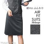 事務服 セミタイトスカート EAS-416 エンジョイ メランジェニット カーシーカシマ