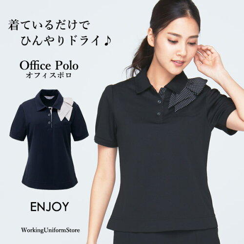 事務服 ポロシャツ 半袖 ESP-403 エンジョイ クールトリコット