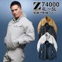 空調服 長袖ブルゾン ジャケット 熱中症対策 綿100% 4L 5L 自重堂 ジャウィン