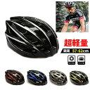 ロードバイク ヘルメット 自転車ヘルメット 大人用 サイクルヘルメット ヘルメット 大人 成人 自転車 通学 通気性良い おしゃれ ロードバイク