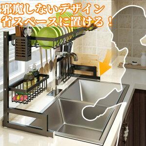 台所 収納 水切りラック 洗い物 バスケット 水切りカゴ キッチンラック 自動排水 食器乾燥 大容量 シンク上 台所 流し台 収納力抜群 おしゃれ ステンレス
