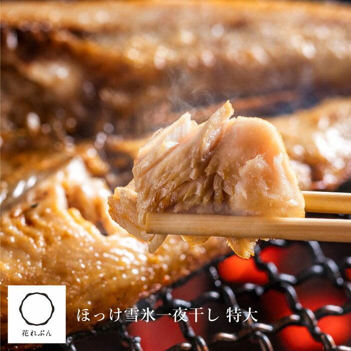 魚介類・水産加工品, ホッケ  400g 1