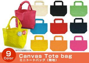 選べる9色、シンプルナチュラルな無地キャンバスランチバッグやサブバッグ、ちょっとしたお出か...