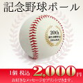 記念野球ボール