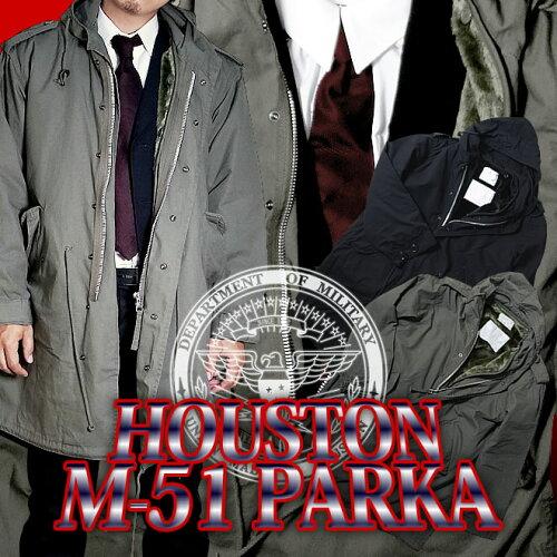ミリタリーコート『HOUSTON/ヒューストン』 M-51パーカー 踊る大捜査線 青島コート 5409M -M-51Par...