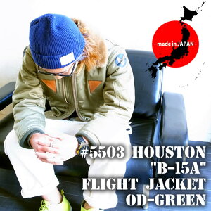 『HOUSTON/ヒューストン』5503B-15AFLIGHTJACKET/B-15Aフライトジャケット-オリーブドラブ-「アウター」「ミリタリー」「U.S.A.F」「エアーフォース」「ムートン」「ジャンパー」[5503]