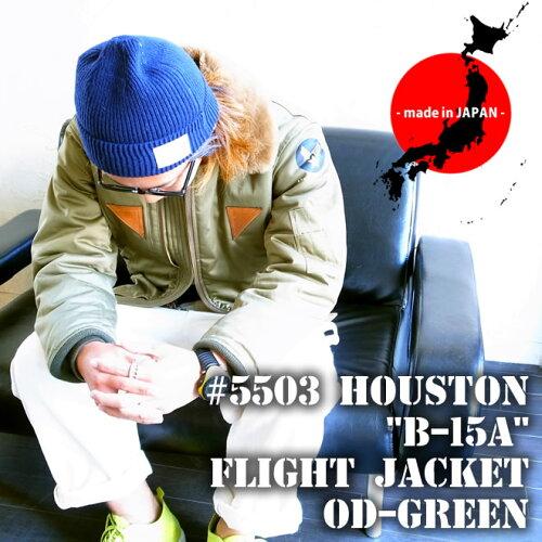 フライトジャケット『HOUSTON/ヒューストン』 5503 B-15A FLIGHT JACKET/B-15Aフライトジ...