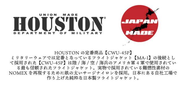 【定番商品】『HOUSTON/ヒューストン』5CW45PCWU-45PFLIGHTJACKET/CWU-45Pフライトジャケット-全2色-日本製/madeinjapan/アウター/ミリタリー/サージナイロン/国産/ベルクロ【チケット対象】[5CW45P]