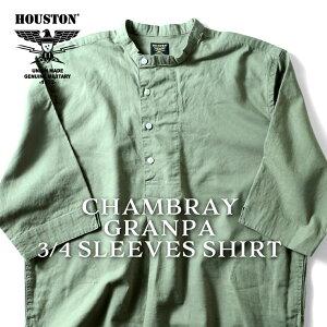 HOUSTON / ヒューストン 40852 CHAMBRAY GRANPA 3/4 SLEEVES SHIRT / シャンブレーグランパ7分袖シャツ -全3色- / ポケット/半袖/コットン/リネン/麻/ワイドシャツ/バンドカラー/プルオーバー/MILITARY/ミリタリー/ユニオンネットストア[40852]