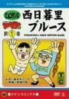 DVD少年タケシ タケシコミックス 西日暮里ブルース[cb]