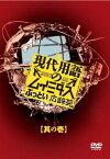 現代用語のムイミダス ぶっとい広辞苑 其の壱 [DVD][cb]