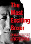 The Most Exciting Boxer内藤大助2008 [DVD][cb]