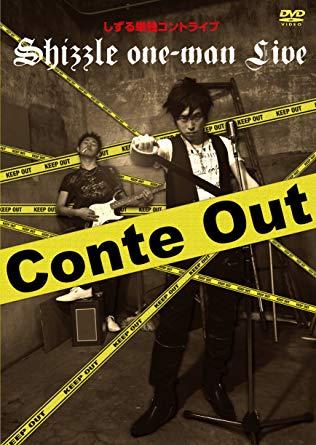 しずる単独コントライブ Conte Out [DVD][cb]画像