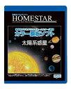 HOMESTAR (ホームスター) 専用 原板ソフト 「太陽系惑星」[cb]